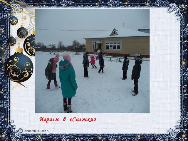 Играем в «Снежки»
