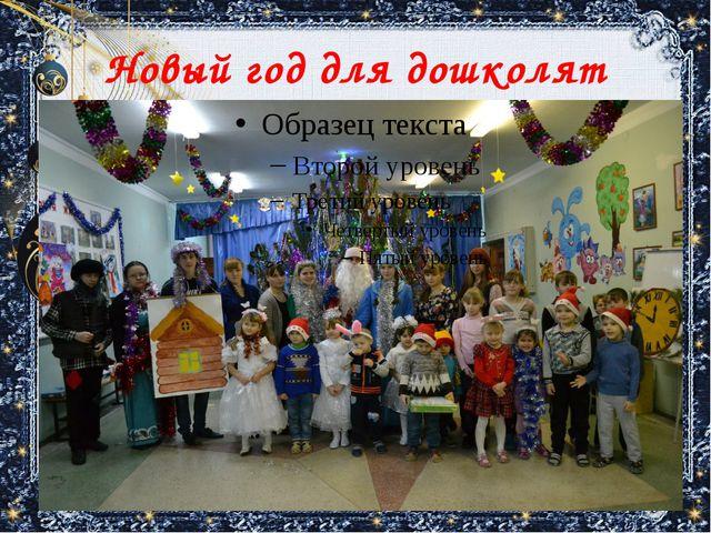 Новый год для дошколят