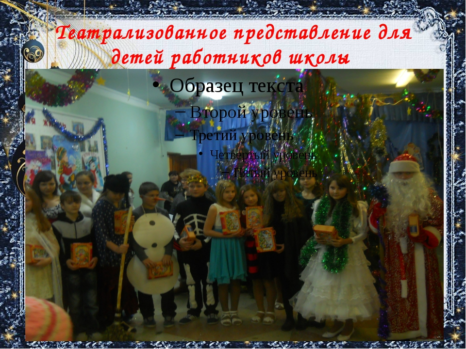 Театрализованное представление для детей работников школы