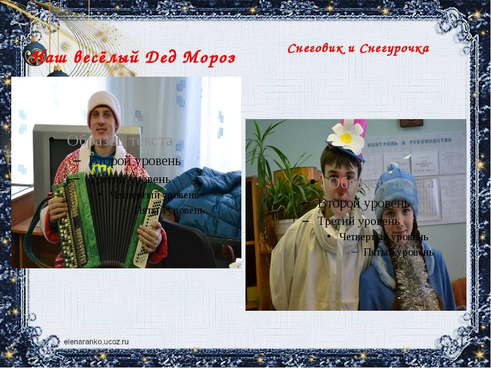 Наш весёлый Дед Мороз Снеговик и Снегурочка