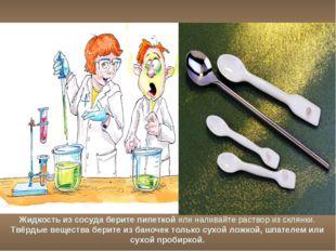 Жидкость из сосуда берите пипеткой или наливайте раствор из склянки. Твёрдые