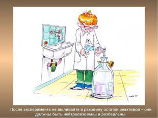После эксперимента не выливайте в раковину остатки реактивов – они должны быт