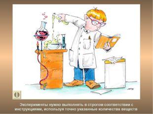 Эксперименты нужно выполнять в строгом соответствии с инструкциями, используя