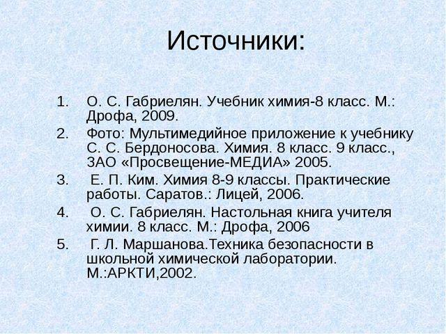 Источники: О. С. Габриелян. Учебник химия-8 класс. М.: Дрофа, 2009. Фото: Мул...