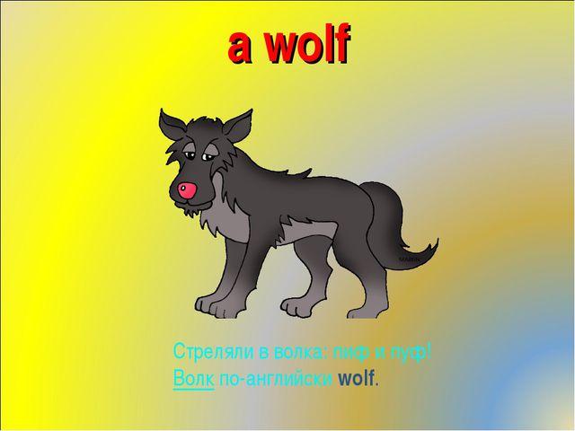 a wolf Стреляли в волка: пиф и пуф! Волкпо-английскиwolf.