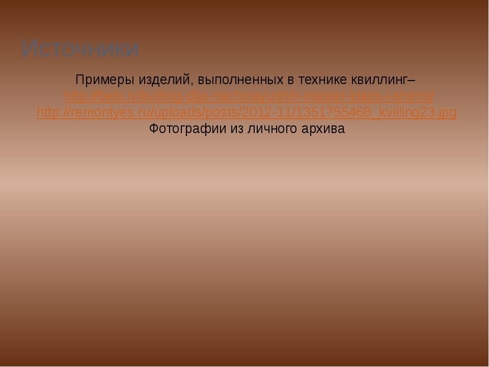 Источники Примеры изделий, выполненных в технике квиллинг– http://bebi.lv/kvi...