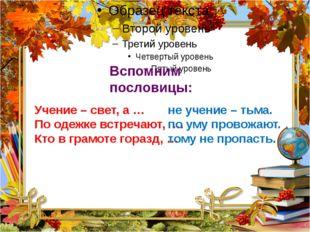 Учение – свет, а … По одежке встречают, … Кто в грамоте горазд, … не учение