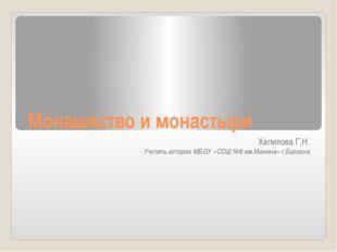 Монашество и монастыри Хапилова Г.Н. Учитель истории МБОУ «СОШ №6 им.Минина»