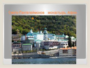 Свято-Пантелеймонов монастырь. Афон