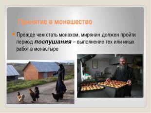 Принятие в монашество Прежде чем стать монахом, мирянин должен пройти период