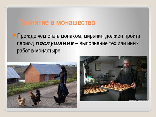 Принятие в монашество Прежде чем стать монахом, мирянин должен пройти период...