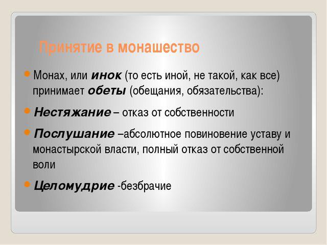 Принятие в монашество Монах, или инок (то есть иной, не такой, как все) прин...
