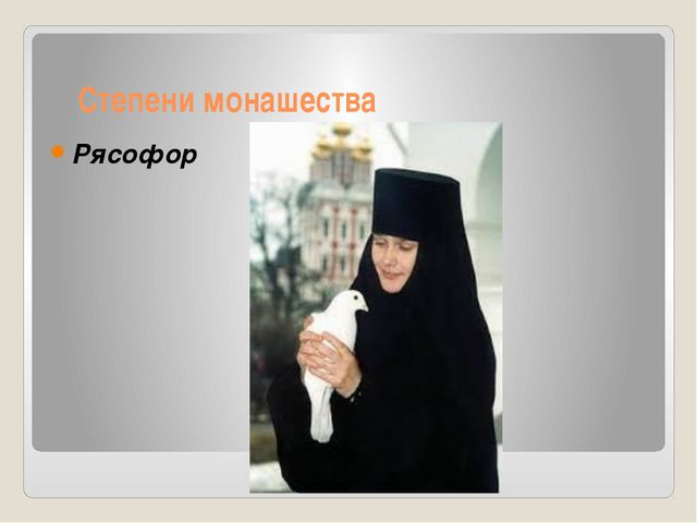 Степени монашества Рясофор