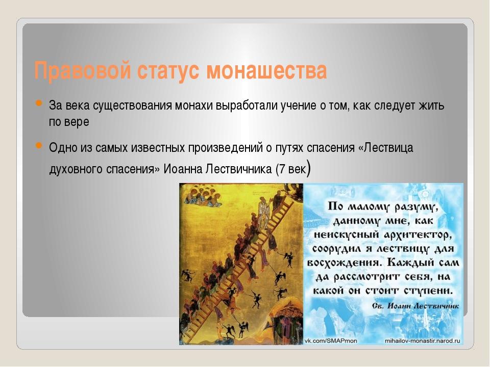 Правовой статус монашества За века существования монахи выработали учение о т...