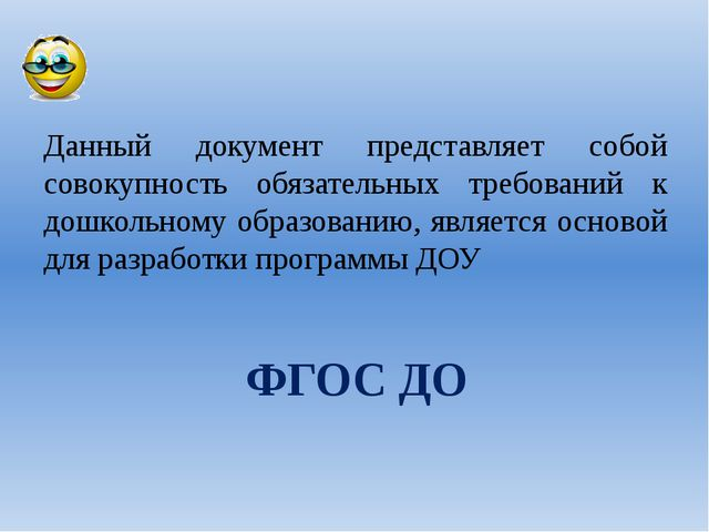 Познавательное развитие Речевое развитие Художественно-эстетическое развитие...