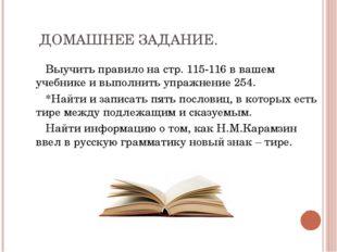 ДОМАШНЕЕ ЗАДАНИЕ. Выучить правило на стр. 115-116 в вашем учебнике и выполнит