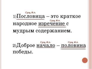 1)Пословица – это краткое народное изречение с мудрым содержанием. 2)Доброе н