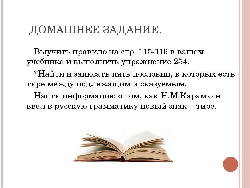 ДОМАШНЕЕ ЗАДАНИЕ. Выучить правило на стр. 115-116 в вашем учебнике и выполнит...