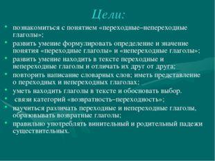 Цели: познакомиться с понятием «переходные–непереходные глаголы»; развить уме