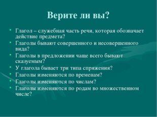 Верите ли вы? Глагол – служебная часть речи, которая обозначает действие пред