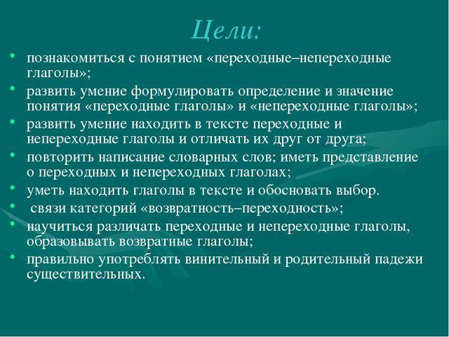 Цели: познакомиться с понятием «переходные–непереходные глаголы»; развить уме...