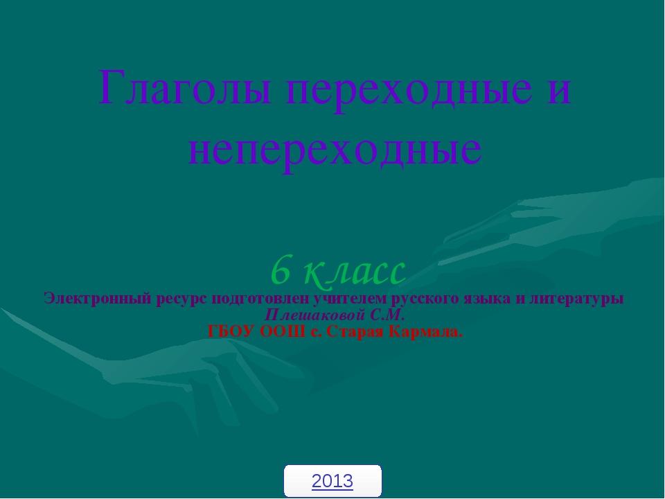 Электронный ресурс подготовлен учителем русского языка и литературы Плешаков...