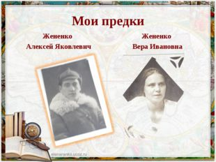 Мои предки Жененко Алексей Яковлевич Жененко Вера Ивановна