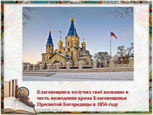 Благовещенск получил своё название в честь возведения храма Благовещенья Прес