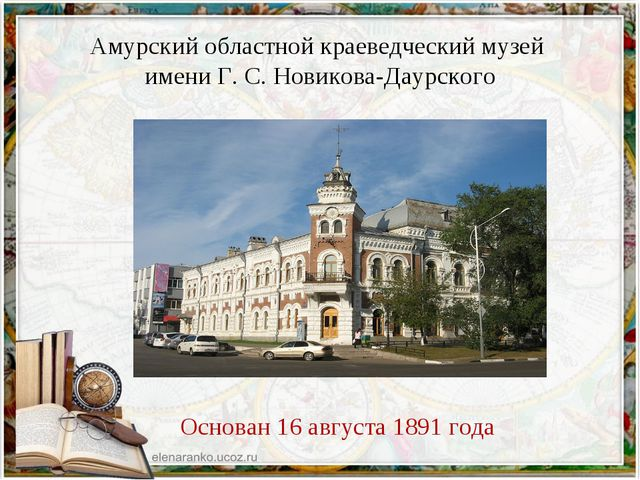 Амурский областной краеведческий музей имени Г.С.Новикова-Даурского Основа...