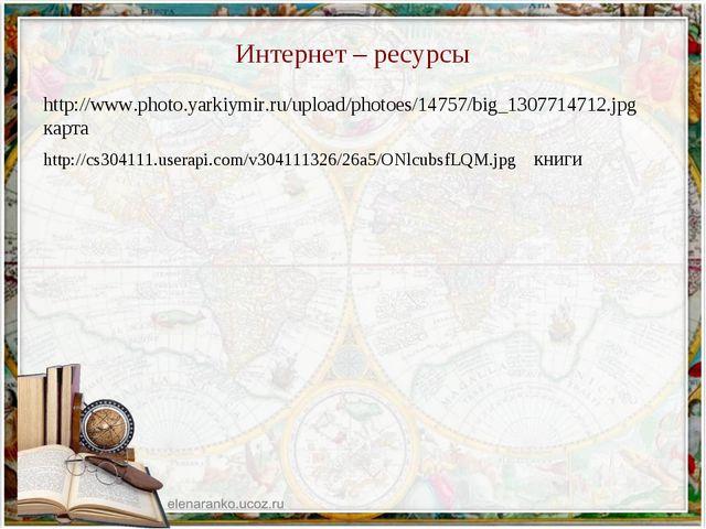 Интернет – ресурсы http://www.photo.yarkiymir.ru/upload/photoes/14757/big_130...