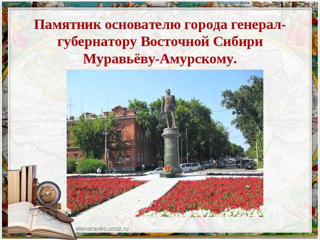 Памятник основателю города генерал-губернатору Восточной Сибири Муравьёву-Ам...