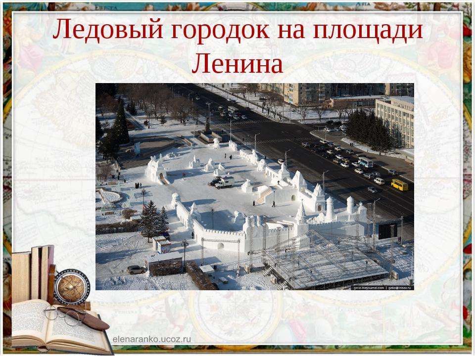 Ледовый городок на площади Ленина