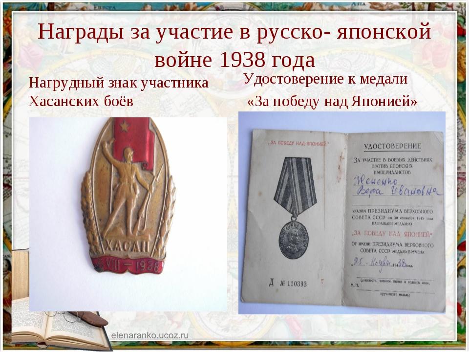 Награды за участие в русско- японской войне 1938 года Нагрудный знак участник...