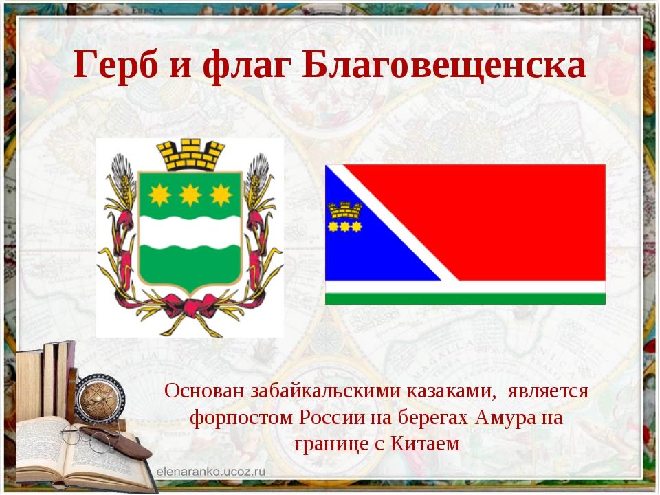 Герб и флаг Благовещенска Основан забайкальскими казаками, является форпосто...