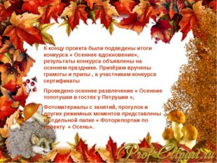 К концу проекта были подведены итоги конкурса « Осеннее вдохновение», результ