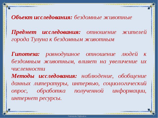реферат на тему животные красной книги украины