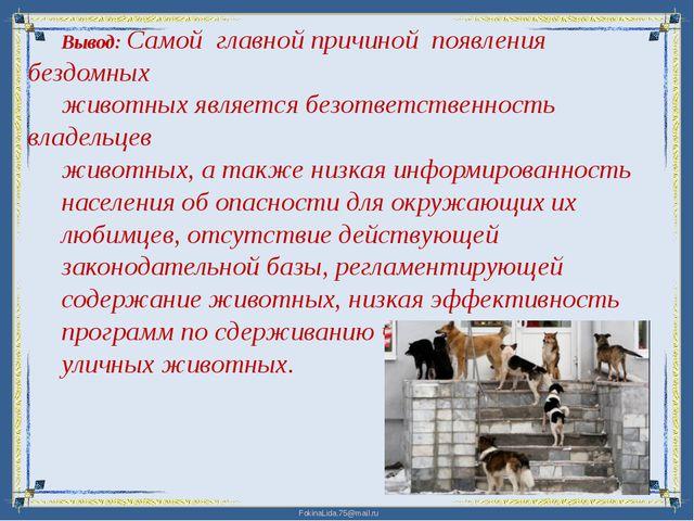Вывод: Самой главной причиной появления бездомных животных является безответ...