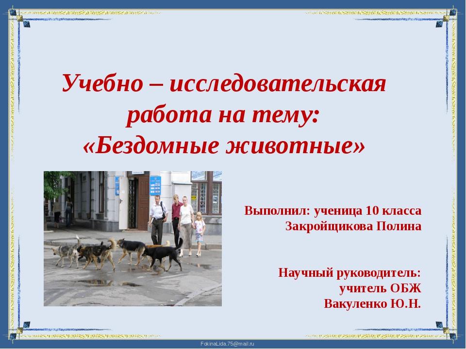 Учебно – исследовательская работа на тему: «Бездомные животные» Выполнил: уч...