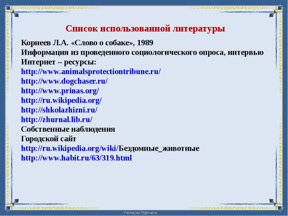 Список использованной литературы Корнеев Л.А. «Слово о собаке», 1989 Информа...