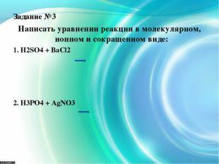 Задание №3 Написать уравнении реакции в молекулярном, ионном и сокращенном ви