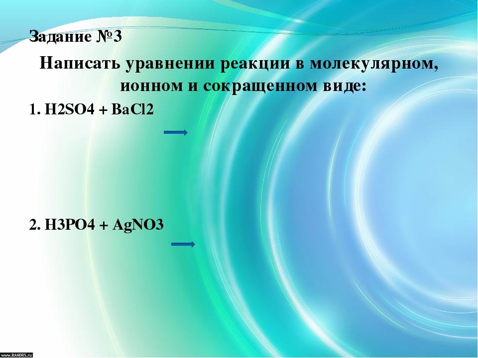 Задание №3 Написать уравнении реакции в молекулярном, ионном и сокращенном ви...