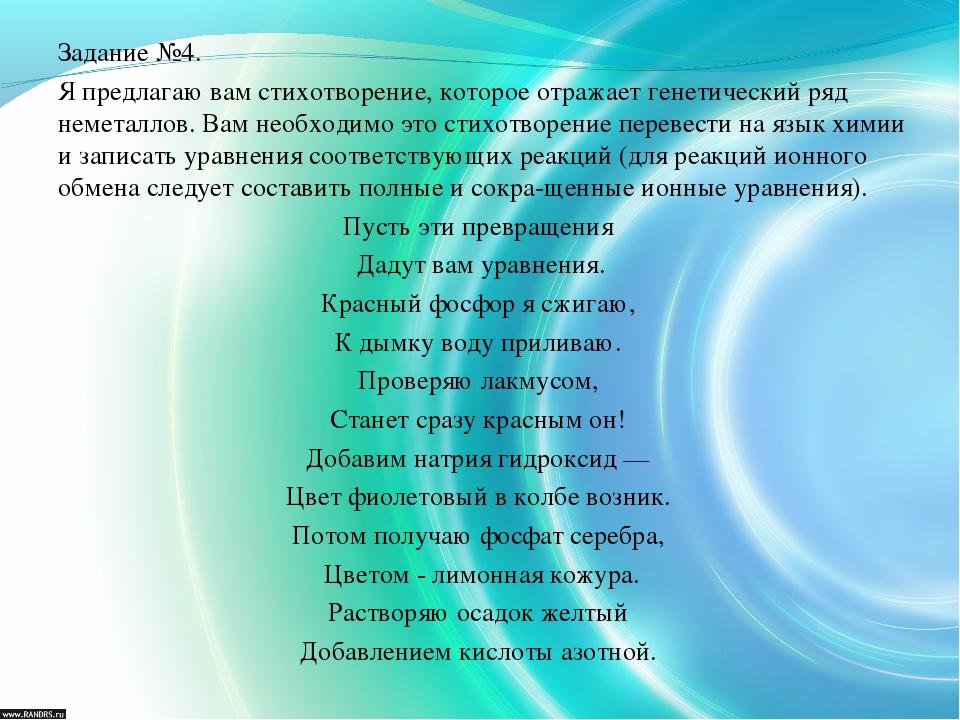Задание №4. Я предлагаю вам стихотворение, которое отражает генетический ряд...