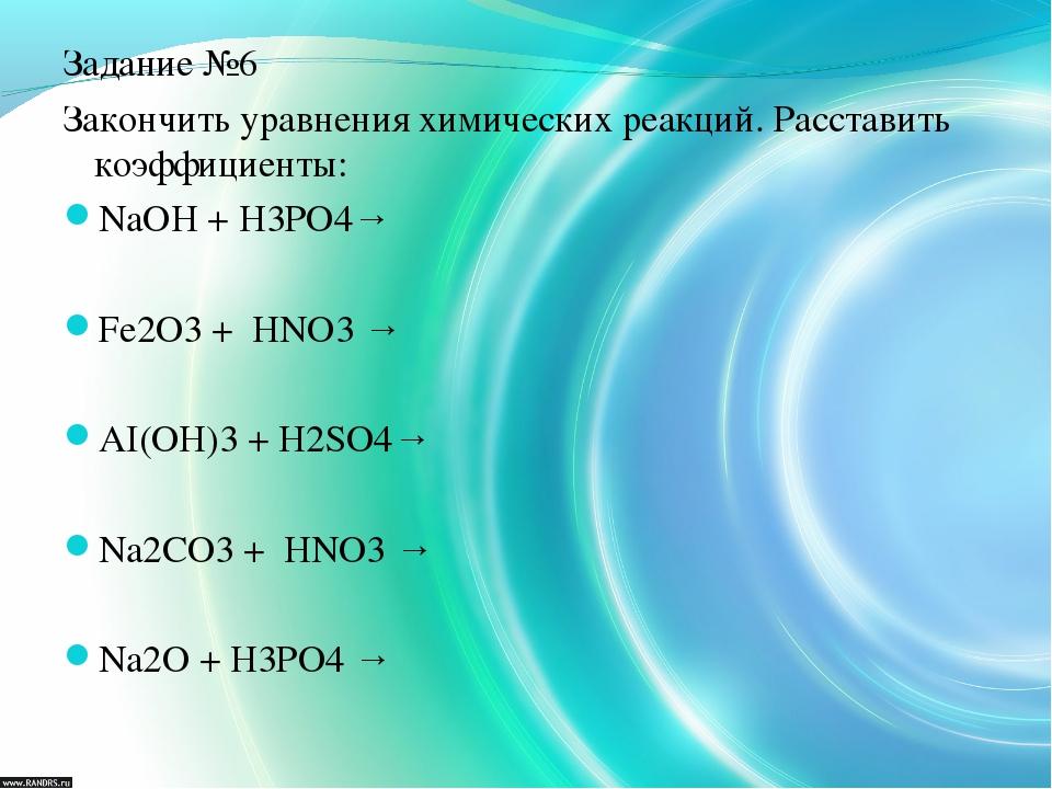 Задание №6 Закончить уравнения химических реакций. Расставить коэффициенты: N...