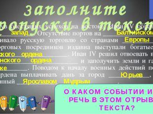 Заполните пропуски в тексте Достигнув блестящих успехов на востоке, Иван IV о