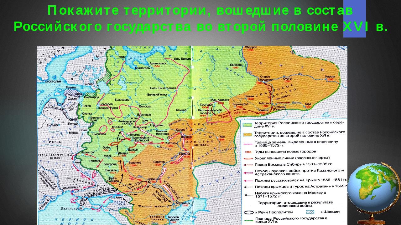 Покажите территории, вошедшие в состав Российского государства во второй поло...