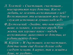 Л. Толстой: « Счастливая, счастливая , невозвратимая пора детства. Как не люб