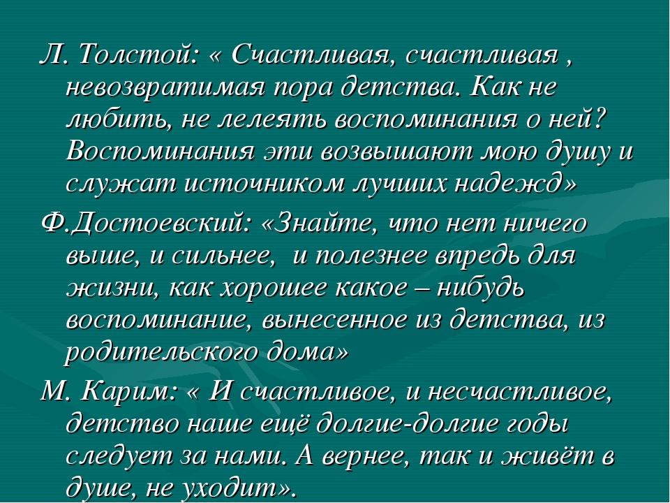 Л. Толстой: « Счастливая, счастливая , невозвратимая пора детства. Как не люб...