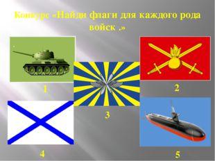 . Конкурс «Найди флаги для каждого рода войск .» 1 5 2 3 4