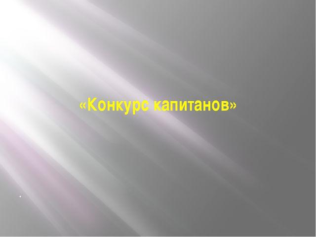 «Конкурс капитанов» .
