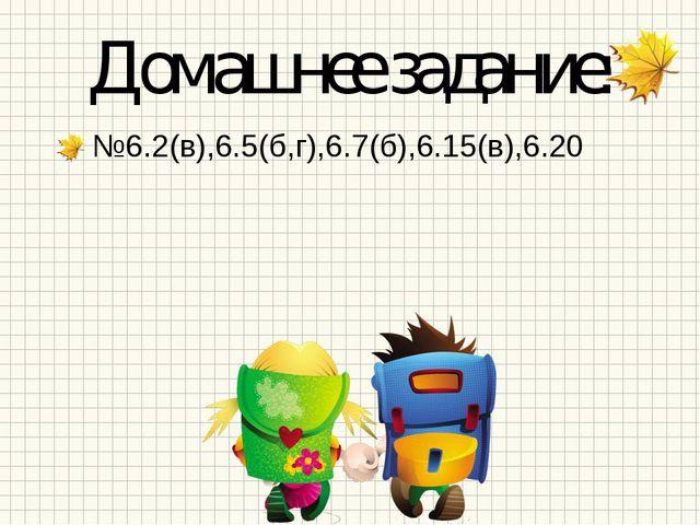 Домашнее задание: №6.2(в),6.5(б,г),6.7(б),6.15(в),6.20